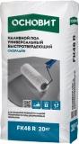 Наливной пол универсальный Основит Скорлайн FK-48 R 20 кг