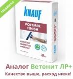 Шпатлевка полимерная финишная Кнауф-Полимер Финиш