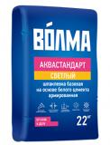 Шпатлевка Волма-Аквастандарт светлый 22 кг