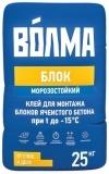 Монтажный клей Волма-Блок Морозостойкий 25 кг