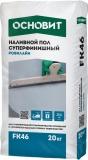 Наливной пол тонкослойный Основит FK46 РОВИЛАЙН 20 кг