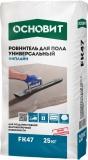 Ровнитель для пола Основит НИПЛАЙН FK47 универсальный 25 кг