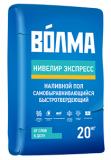 Наливной пол Волма-Нивелир ЭКСПРЕСС 20 кг