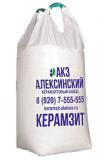 Керамзит ОЧИЩЕННЫЙ Алексинский фракция 10-20 мешок 2.5 м3
