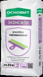 Шпаклевка финишная гипсовая Основит ЭКОНСИЛК PG35 W 20 кг