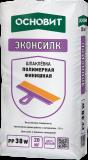 Шпаклевка финишная полимерная Основит ЭКОНСИЛК PP38 W 20 кг