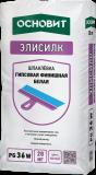 Шпаклевка белая финишная гипсовая Основит ЭЛИСИЛК PG36 W 20 кг