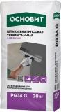 Шпаклевка гипсовая универсальная Основит ЭКОНСИЛК PG34 G 20 кг