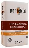 Цементная шпаклевка ПЕРФЕКТА Глайд Стандарт 20 кг